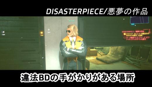 違法BDの手がかりがある場所「DISASTERPIECE/悪夢の作品」【Cyberpunk2077 攻略】