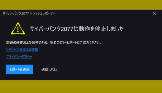 Cyberpunk 2077がエラー落ちする時の解決策【サイバーパンク2077】