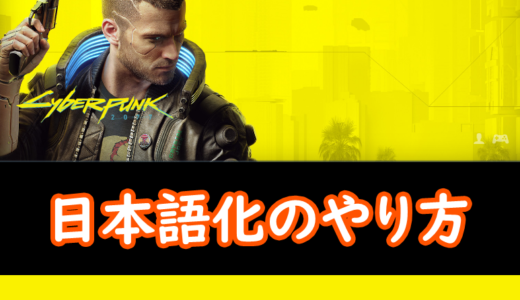 【Cyberpunk 2077】日本語化のやり方[音声英語・字幕日本語]