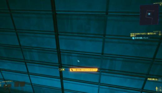 エンド分岐「過ぎ去った夜明け」ジョニー生存・V死亡ルート【Cyberpunk2077攻略】