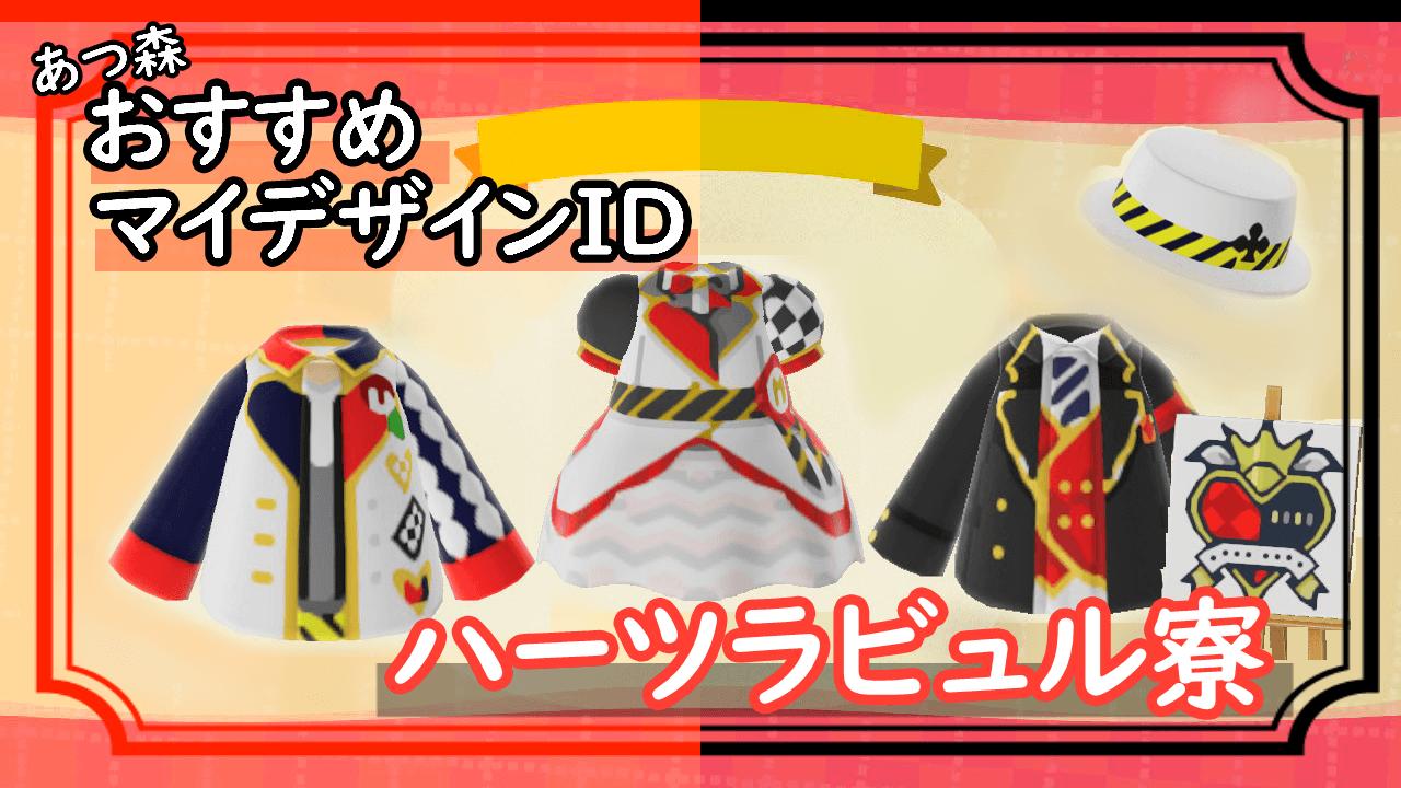 あつ森 デザイン id